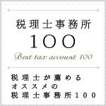 税理士事務所100